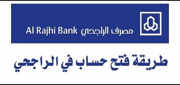 Photo of طريقة فتح حساب بالراجحي