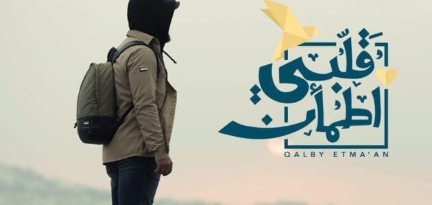 صور وجه غيث الإماراتي   مقدم برنامج قلبي اطمأن رمضان 2021 ومن هو