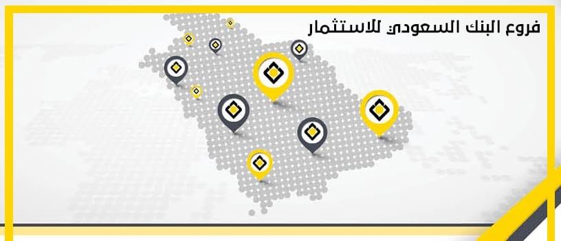 فروع البنك السعودي للاستثمار - الصفحة العربية