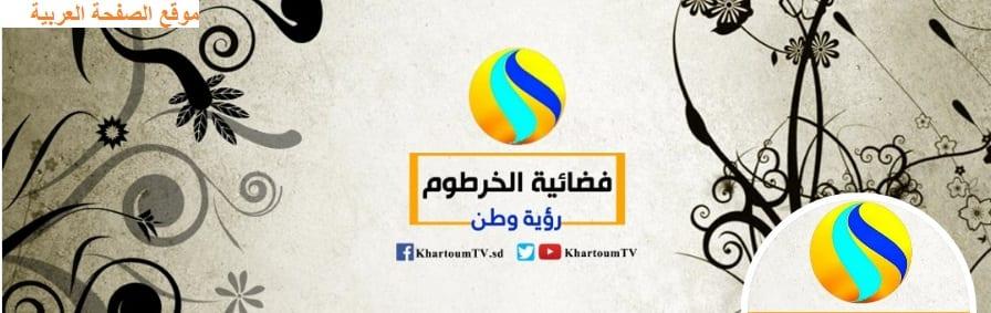 صورة تردد قناة الخرطوم السودانية على النايل سات