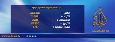 صورة تردد قناة الطليعة الجديد Altaleea Channel Tv