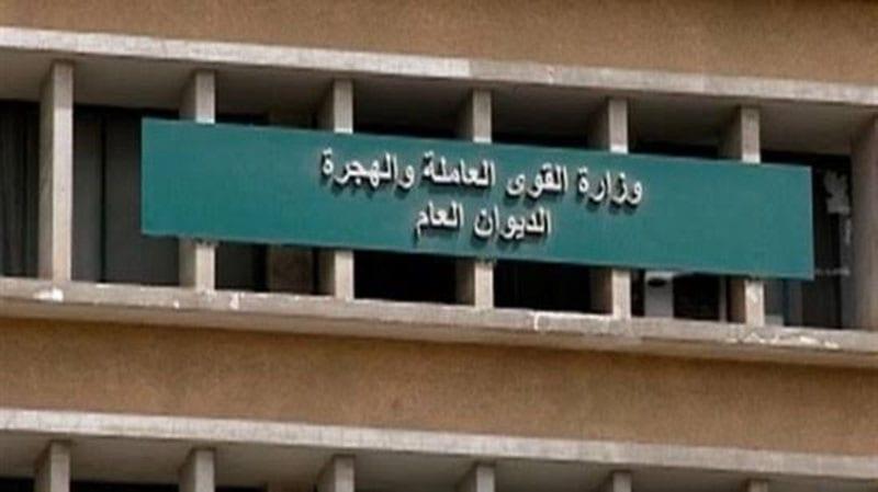 صورة إيقاف تأشيرة المصريين في الكويت