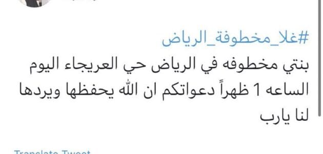غلا مخطوفة الرياض من هي علام