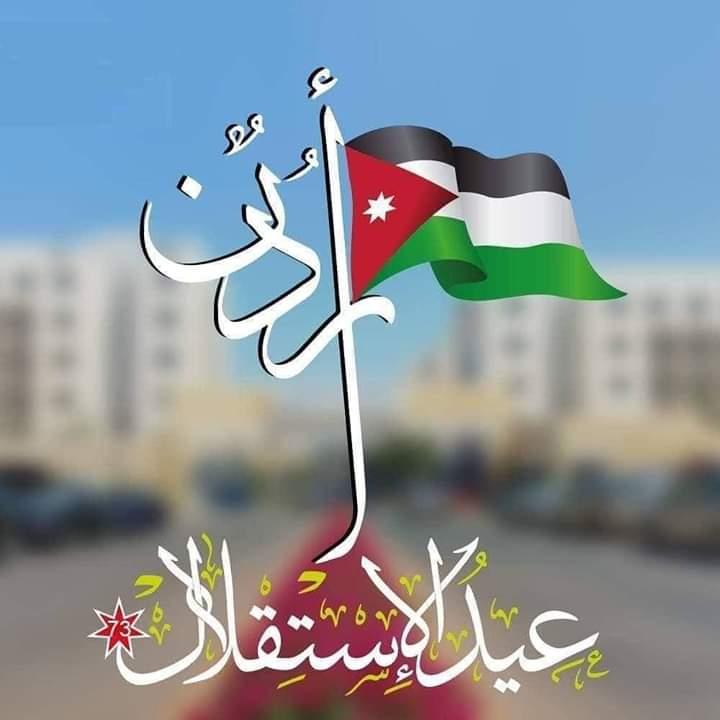 صورة صور عيد استقلال الأردن 74 للسنة 2020 صور علم الاردن