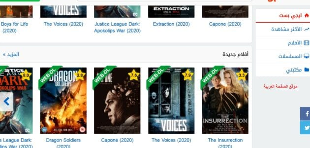 تحميل egy best تطبيق لمشاهدة الأفلام