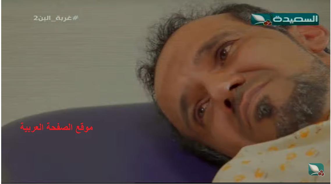 صورة غربة البن 2 الحلقة الخامسة عشر 15 من مسلسلات رمضان اليمنية