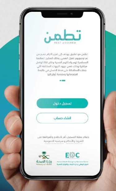 صورة تحميل تطبيق تطمن وزارة الصحة السعودية