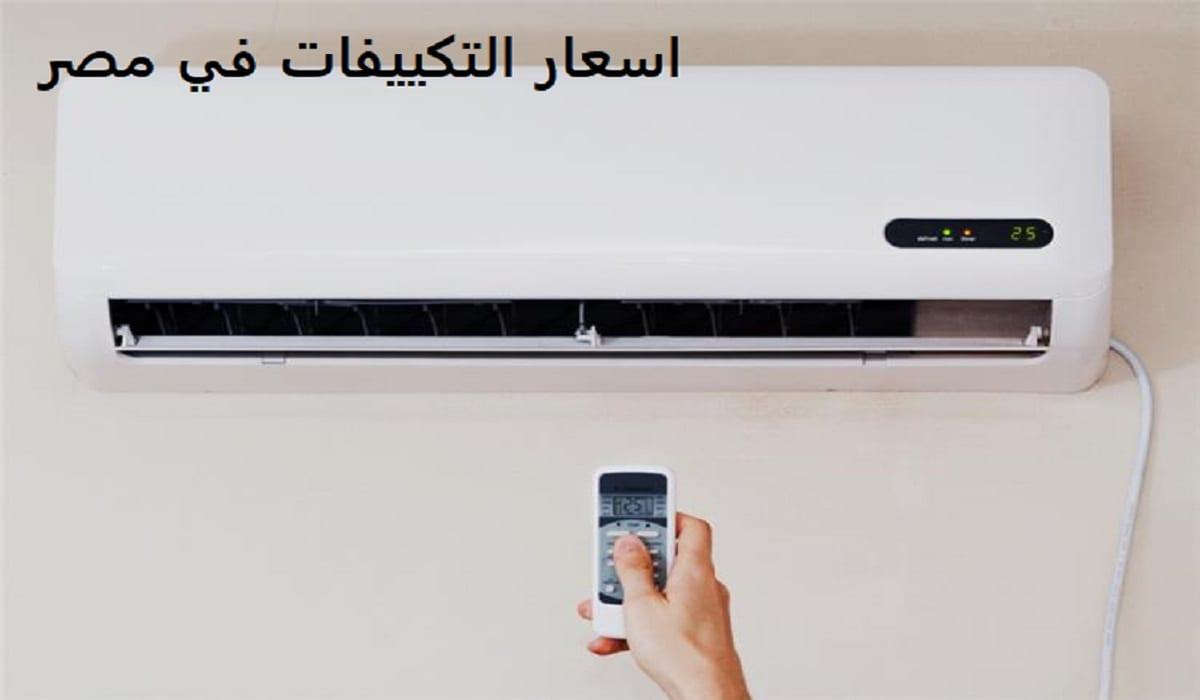 Photo of أسعار التكييفات في مصروكم سعر المكيفات 2020