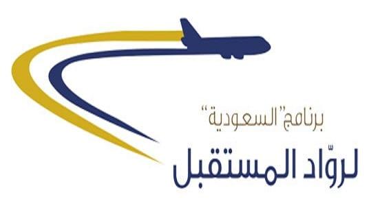 Photo of الخطوط السعودية رواد المستقبل