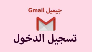 Photo of تسجيل دخول ايميل بريد الكتروني gmail من الهاتف
