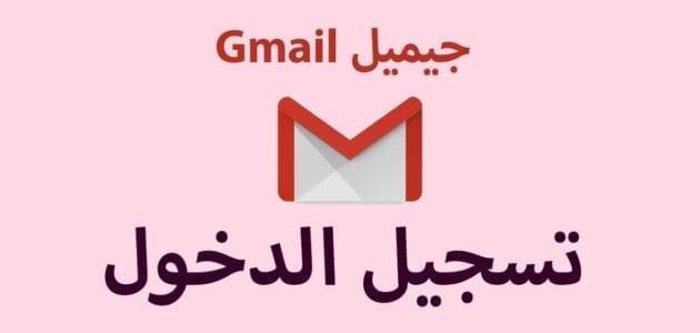 تسجيل دخول الى جيميل ايميل بريد الكتروني gmail من الهاتف ايفون