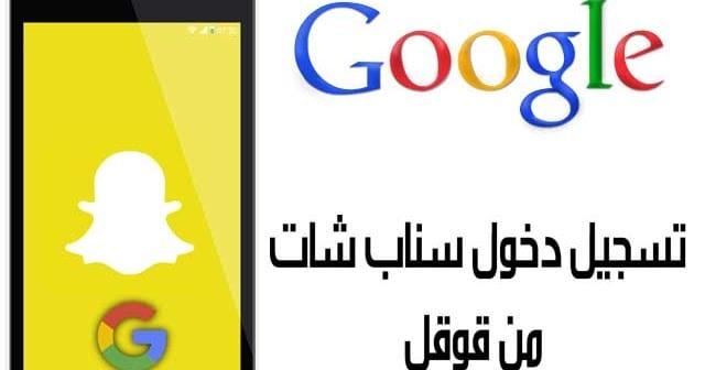 تسجيل دخول سناب من قوقل 2020 للجوال الحاسوب - الصفحة العربية تسجيل دخول سناب من قوقل يعد سناب من مواقع