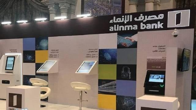 حاسبة التمويل الشخصي (بنك الإنماء ) - الصفحة العربية
