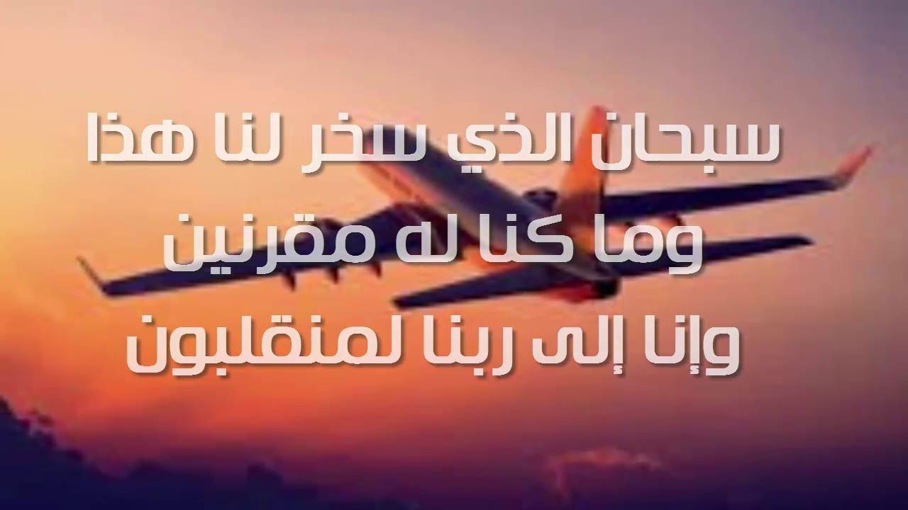 Photo of دعاء السفر ادعية قصيرة للمسافر