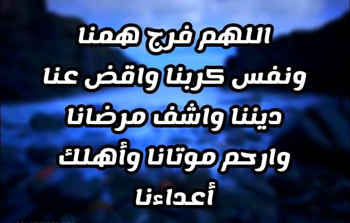 Photo of دعاء الفرج التيسير والهم والرزق ورفع الكرب