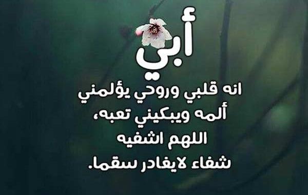 دعاء لشفاء الأب - الصفحة العربية