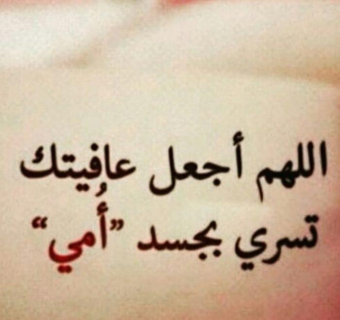 Photo of دعاء لشفاء الأم