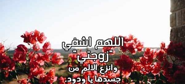 دعاء لشفاء زوجتي - الصفحة العربية