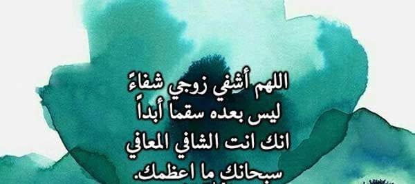دعاء لشفاء زوجي - الصفحة العربية