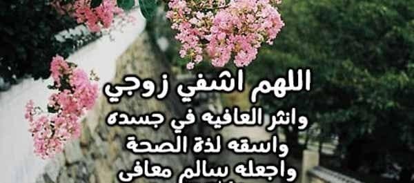 Photo of دعاء لشفاء زوجي
