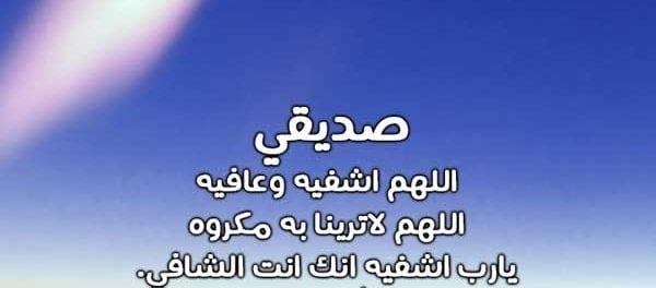 دعاء لشفاء صديقي - الصفحة العربية