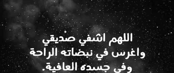 Photo of دعاء لشفاء صديقي