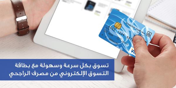 رسوم فيزا تسوق الراجحي - الصفحة العربية