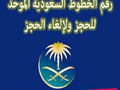 صورة رقم الخطوط السعودية الموحد