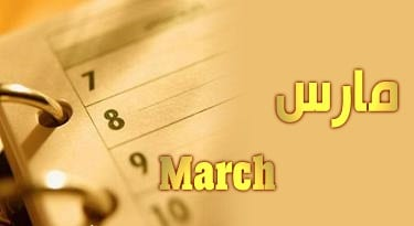 Photo of صفات مواليد شهر مارس 3