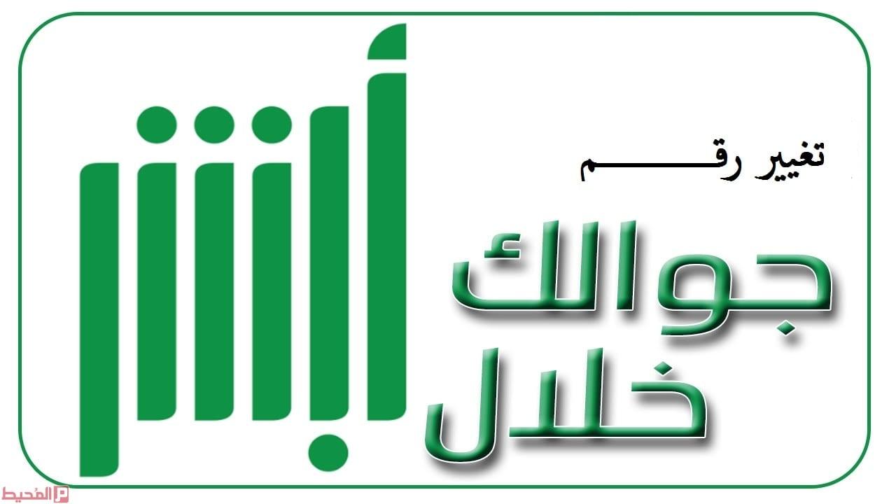 Photo of طريقة تغيير رقم الجوال في خدمة أبشر