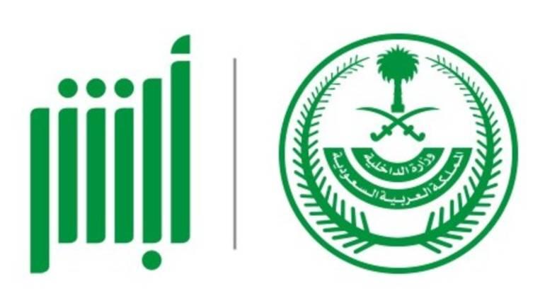 طريقة تغيير رقم الجوال في خدمة أبشر - الصفحة العربية