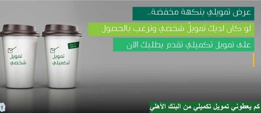 طريقة حساب القرض التكميلي من البنك الأهلي - الصفحة العربية