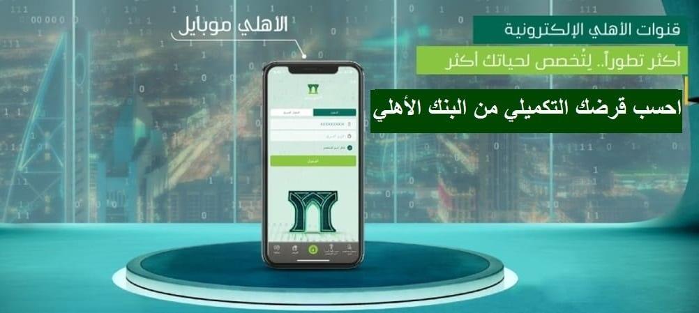 Photo of طريقة حساب القرض التكميلي من البنك الأهلي