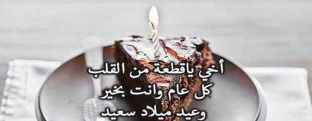عيد ميلاد أخي - الصفحة العربية