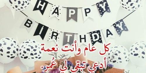 عيد ميلاد حبيبي - الصفحة العربية