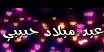Photo of عيد ميلاد حبيبي