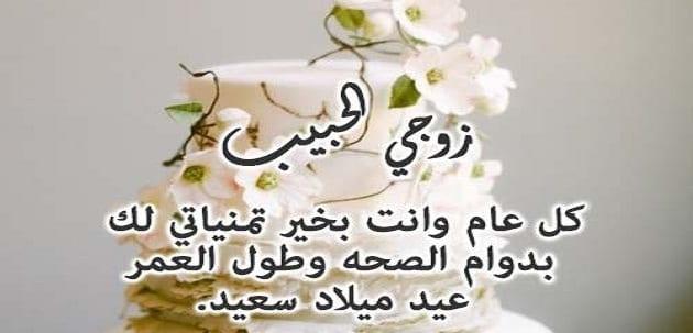 عيد ميلاد زوجي الصفحة العربية عيد ميلاد زوجي ي عتبر عيد ميلاد الزوج