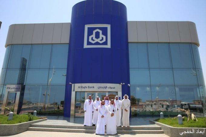مواعيد عمل بنك الراجحي - الصفحة العربية