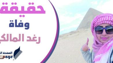 Photo of حقيقة وفاة رغد المالكي الفنانة اليمنية