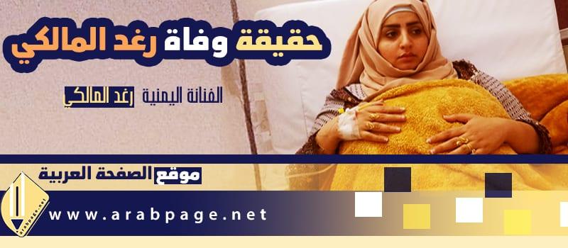 حقيقة وفاة رغد المالكي الفنانة اليمنية اين هي الفنانة رغد