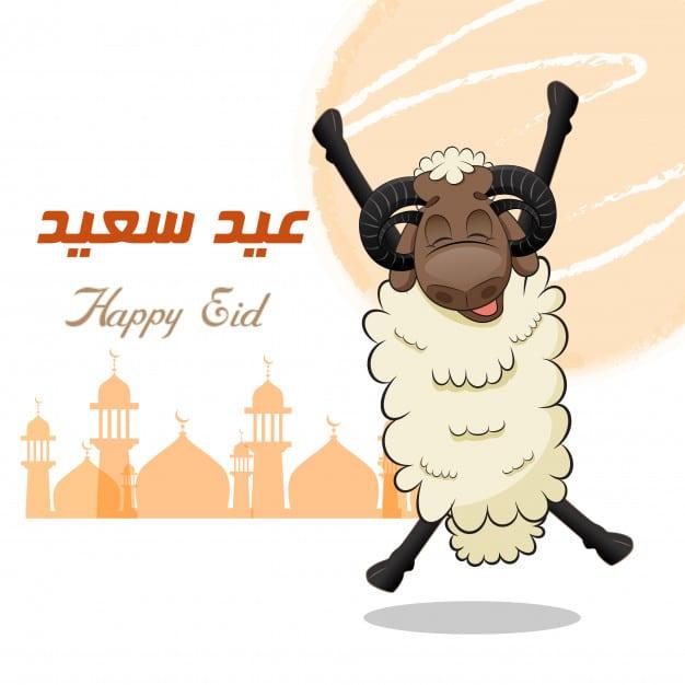 رسائل عيد الاضحى للاصدقاء 2021 للحبيب 2021 - الصفحة العربية