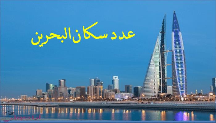 عدد سكان البحرين 2020