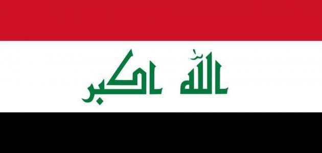 عدد سكان العراق 2020