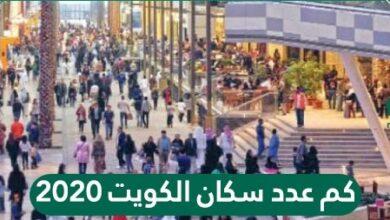 صورة عدد سكان الكويت 2020