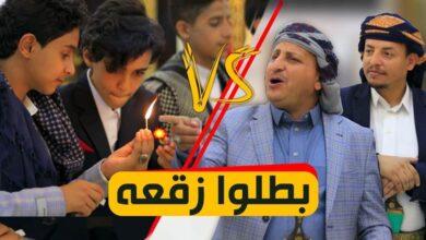 Photo of اغنية انشودة بطلوا زقعة اناشيد عيد الاضحى 2021 اغاني العيد 2020 اليمنية