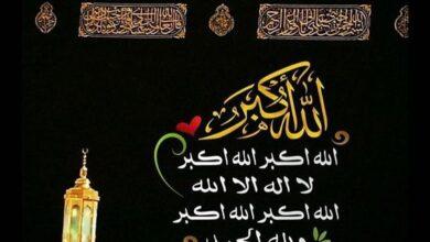 Photo of رسائل عيد الاضحى للاصدقاء 2020 للحبيب 2021