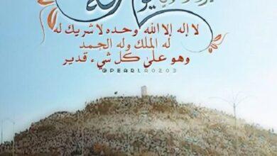 Photo of معنى وقت العشية او عشية عرفة