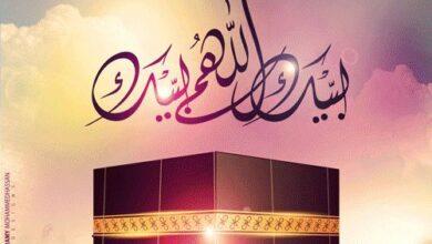 Photo of صور عن التكبير من تكبيرات عيد الاضحى مكة المدينة خلفيات رسومات واتس اب
