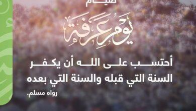 Photo of دعاء يوم عرفة 2020 لغير الحاج