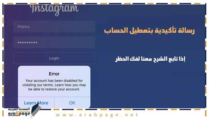 استرجاع حساب انستقرام معطل وإعادة تنشيطه 2021 طريقة - الصفحة العربية